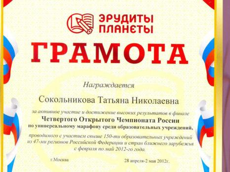 Грамота за активное участие и достижение высоких результатов в финале IV Открытого Чемпионата России по универсальному марафону среди образовательных учреждений 2012 г. Москва