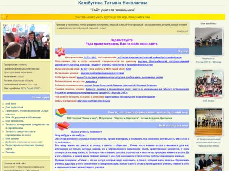Старый сайт