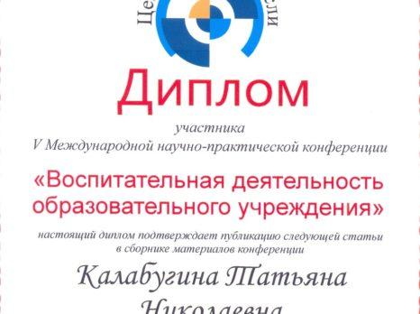 Диплом участника в V Международном научно-практической конференции